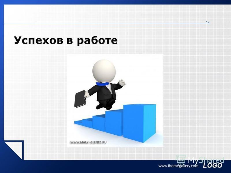 LOGO Успехов в работе www.themegallery.com
