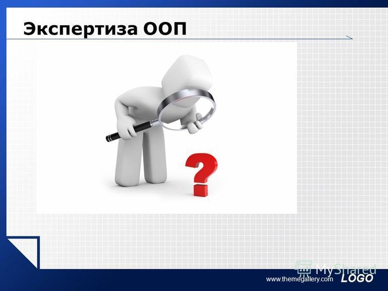 LOGO Экспертиза ООП www.themegallery.com