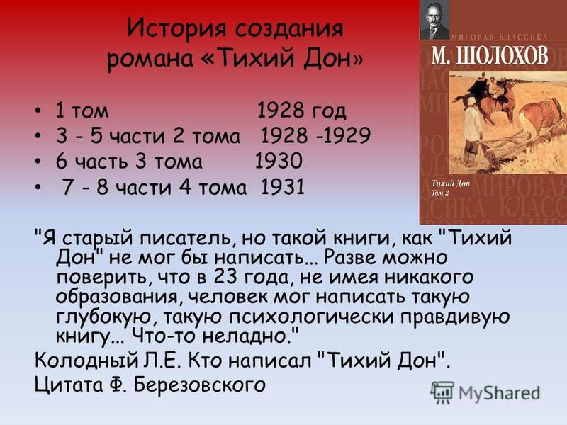 История создания романа «Тихий Дон » 1 том 1928 год 3 - 5 части 2 тома 1928 -1929 6 часть 3 тома 1930 7 - 8 части 4 тома 1931
