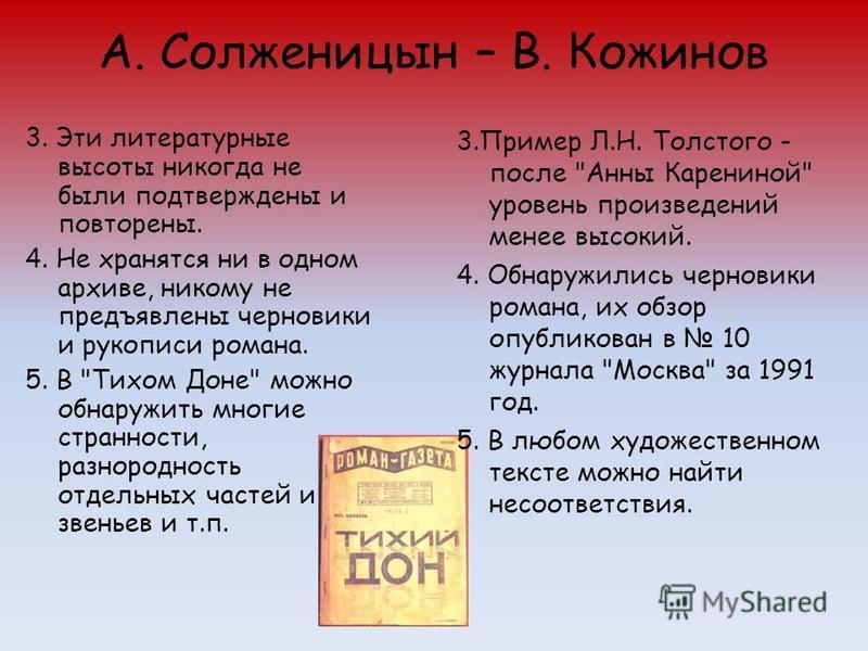 3. Эти литературные высоты никогда не были подтверждены и повторены. 4. Не хранятся ни в одном архиве, никому не предъявлены черновики и рукописи романа. 5. В