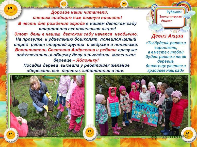 Дорогие наши читатели, спешим сообщим вам важную новость! В честь дня рождения города в нашем детском саду стартовала экологическая акция! Этот день в нашем детском саду начался необычно. На прогулке, к удивлению дошколят, появился целый отряд ребят
