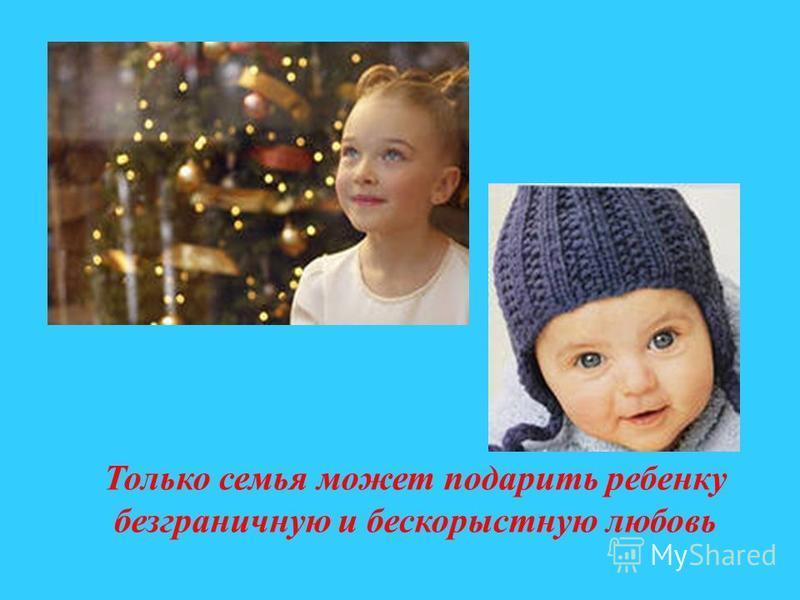 Только семья может подарить ребенку безграничную и бескорыстную любовь