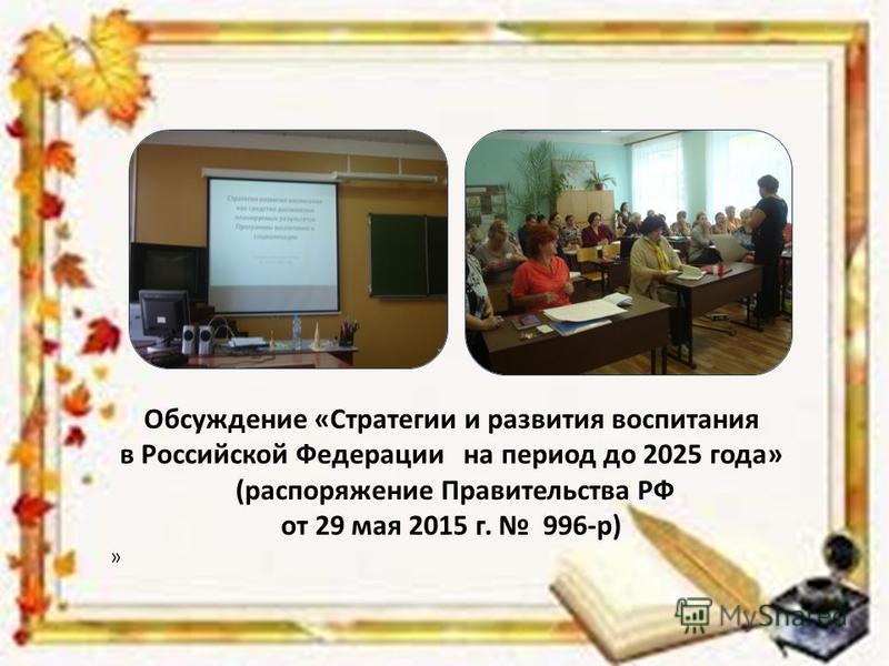 Обсуждение «Стратегии и развития воспитания в Российской Федерации на период до 2025 года» (распоряжение Правительства РФ от 29 мая 2015 г. 996-р) »