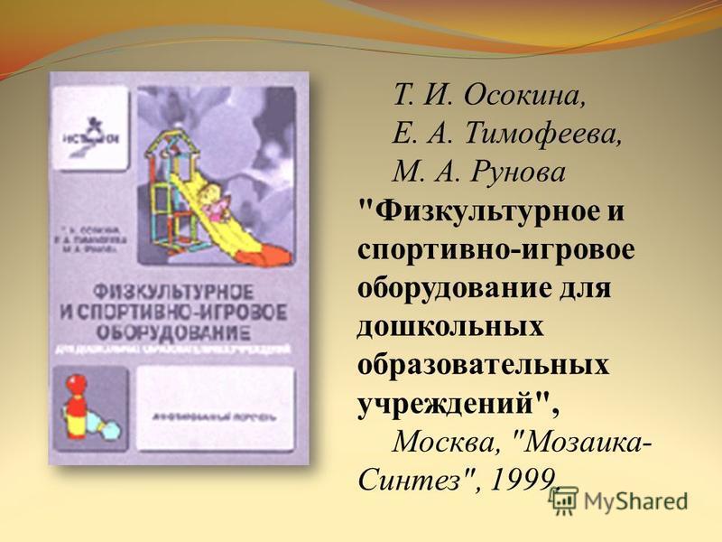 Т. И. Осокина, Е. А. Тимофеева, М. А. Рунова Физкультурное и спортивно-игровое оборудование для дошкольных образовательных учреждений, Москва, Мозаика- Синтез, 1999.