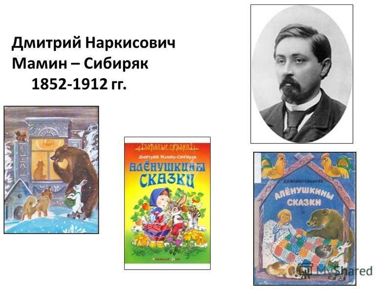 Дмитрий Наркисович Мамин – Сибиряк 1852-1912 гг.