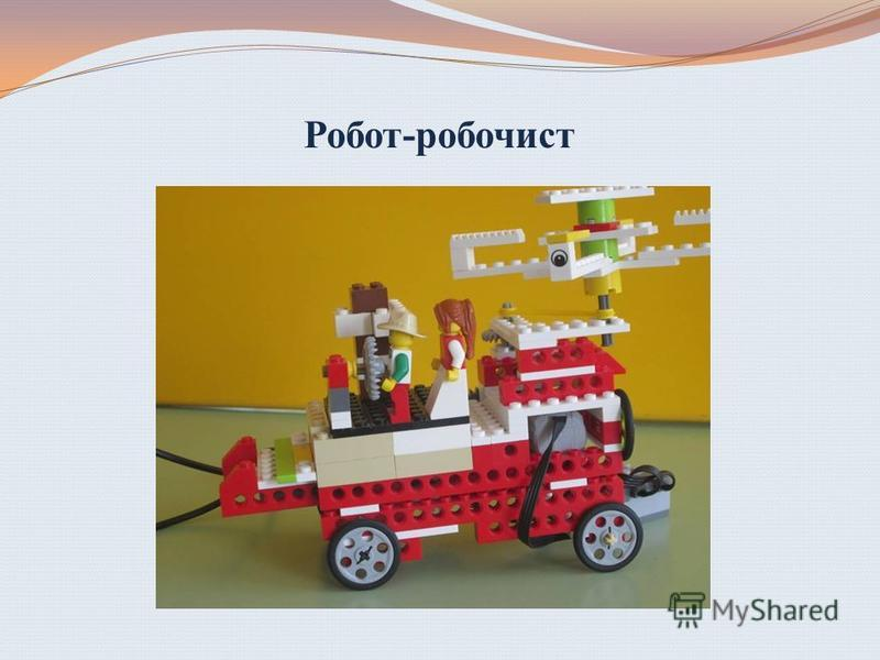 Робот-трубочист
