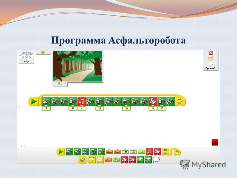 Программа Асфальторобота