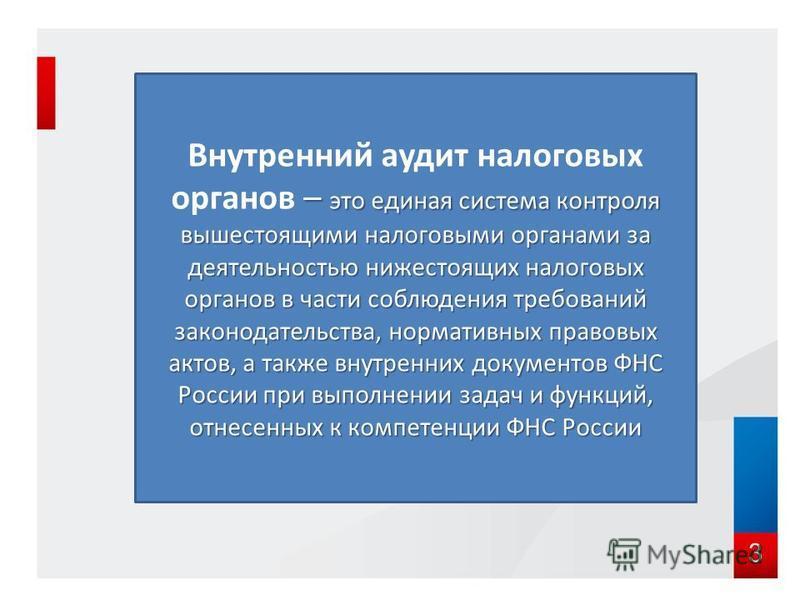 3 – это единая система контроля вышестоящими налоговыми органами за деятельностью нижестоящих налоговых органов в части соблюдения требований законодательства, нормативных правовых актов, а также внутренних документов ФНС России при выполнении задач