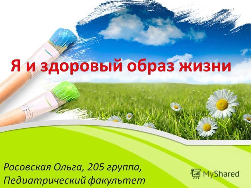 Росовская Ольга, 205 группа, Педиатрический факультет