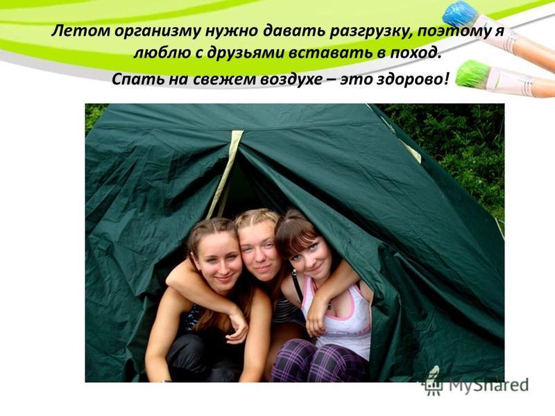 Летом организму нужно давать разгрузку, поэтому я люблю с друзьями вставать в поход. Спать на свежем воздухе – это здорово!