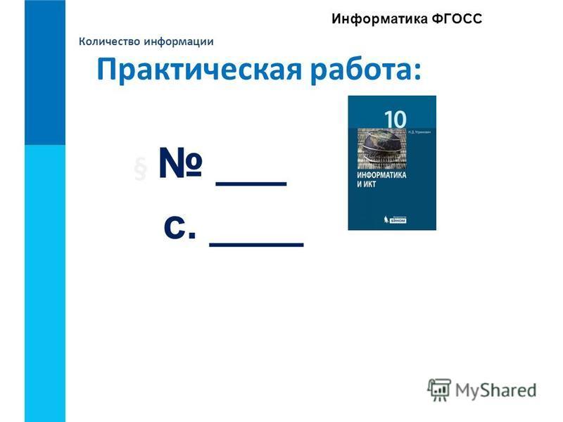 Информатика ФГОСС Практическая работа: § ___ с. ____ Количество информации