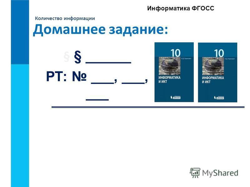 Информатика ФГОСС Домашнее задание: § § ______ РТ: ___, ___, ___ Количество информации