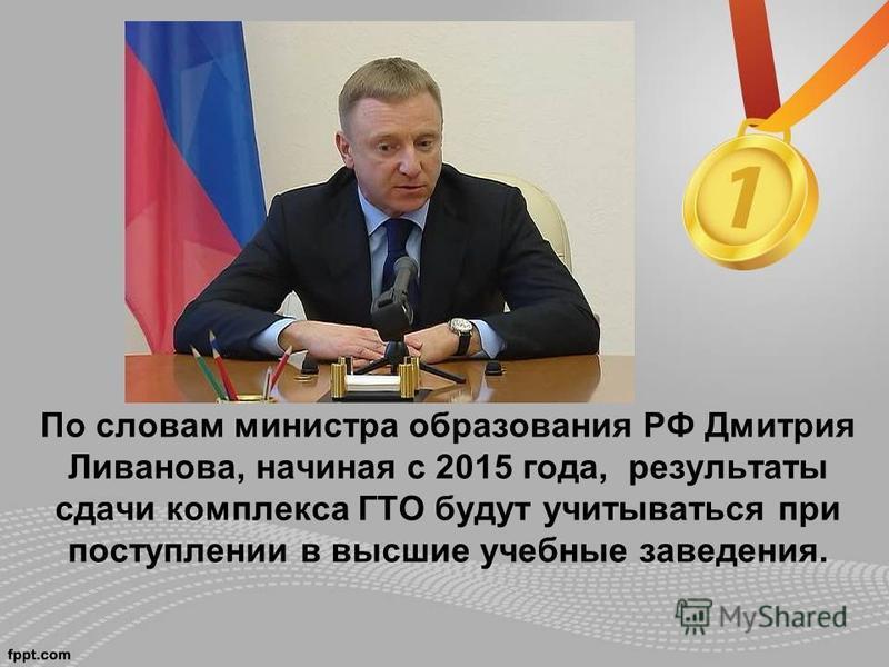 По словам министра образования РФ Дмитрия Ливанова, начиная с 2015 года, результаты сдачи комплекса ГТО будут учитываться при поступлении в высшие учебные заведения.