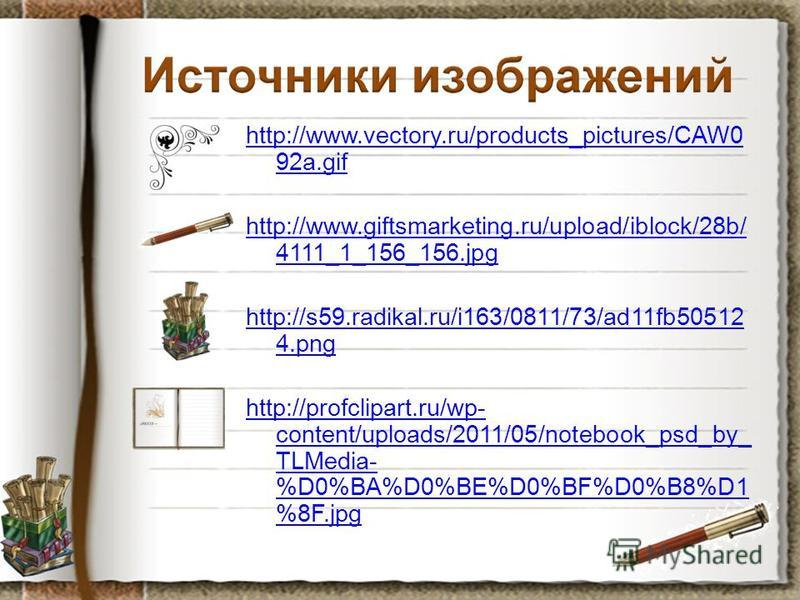 http://www.vectory.ru/products_pictures/CAW0 92a.gif http://www.giftsmarketing.ru/upload/iblock/28b/ 4111_1_156_156. jpg http://s59.radikal.ru/i163/0811/73/ad11fb50512 4. png http://profclipart.ru/wp- content/uploads/2011/05/notebook_psd_by_ TLMedia-