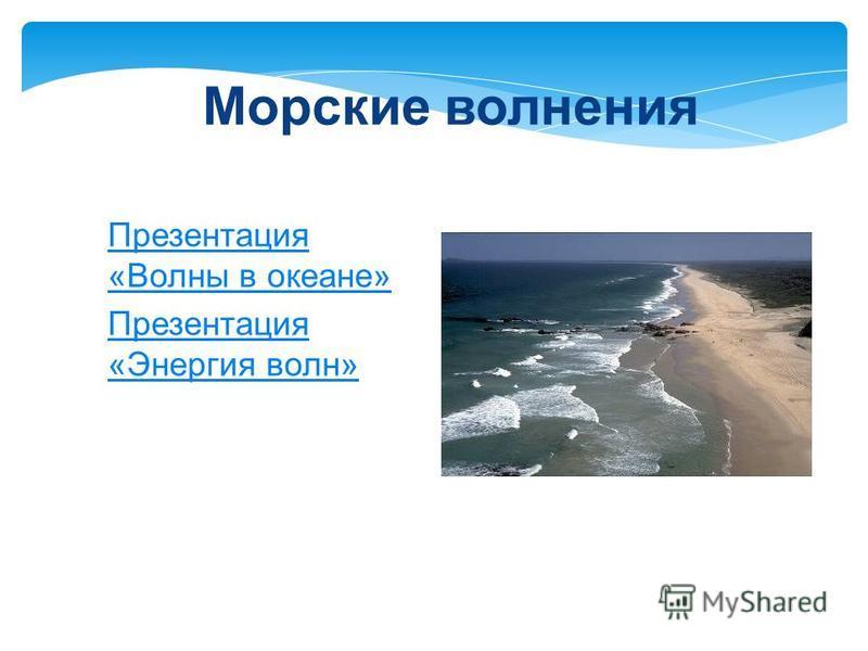 Презентация «Волны в океане» Презентация «Энергия волн» Морские волнения
