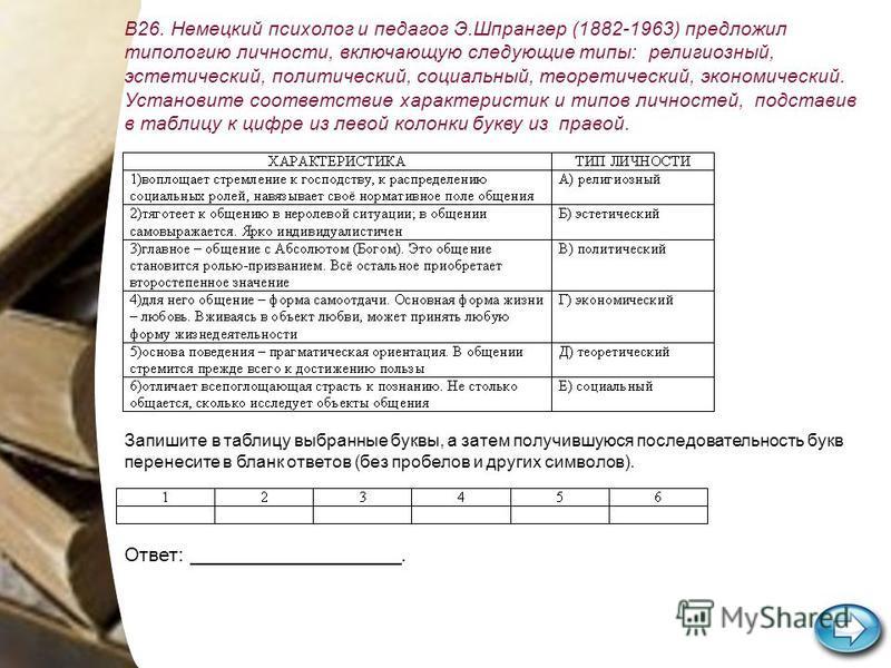 В26. Немецкий психолог и педагог Э.Шпрангер (1882-1963) предложил типологию личности, включающую следующие типы: религиозный, эстетический, политический, социальный, теоретический, экономический. Установите соответствие характеристик и типов личносте