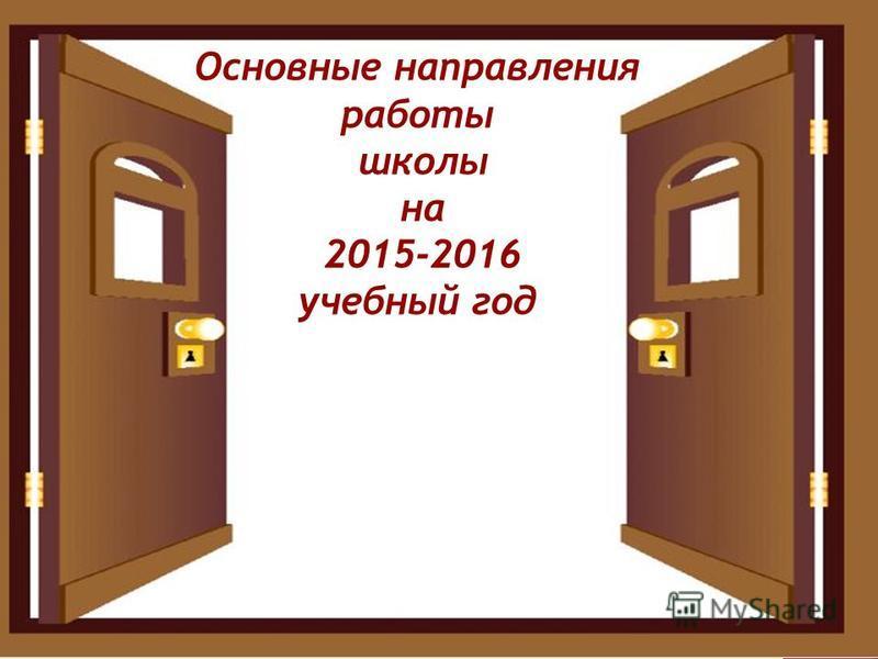 Основные направления работы школы на 2015-2016 учебный год