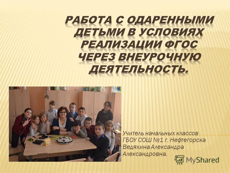 Учитель начальных классов ГБОУ СОШ 1 г. Нефтегорска Ведяхина Александра Александровна.