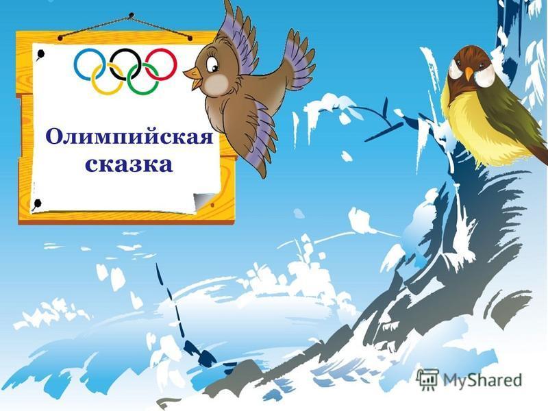 Олимпийская сказка