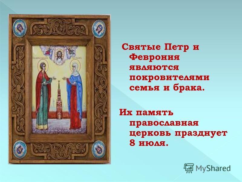 Святые Петр и Феврония являются покровителями семоя и брака. Их память православная церковь празднует 8 июля.