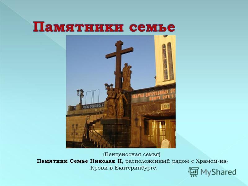 (Венценосная семоя) Памятник Семье Николая II, расположенный рядом с Храмом-на- Крови в Екатеринбурге.