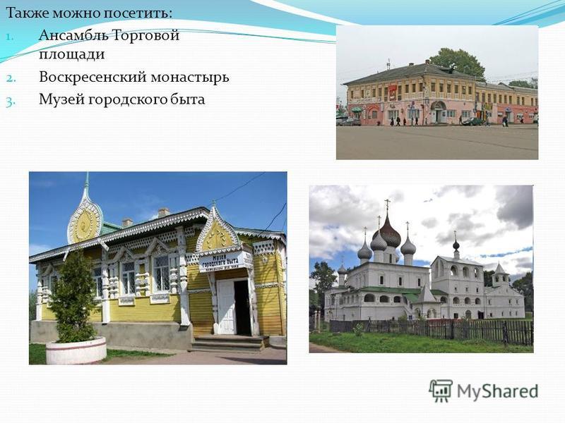 Также можно посетить: 1. Ансамбль Торговой площади 2. Воскресенский монастырь 3. Музей городского быта