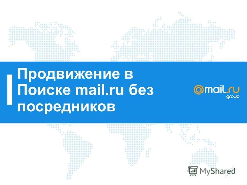 Продвижение в Поиске mail.ru без посредников