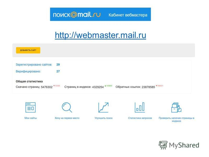 http://webmaster.mail.ru