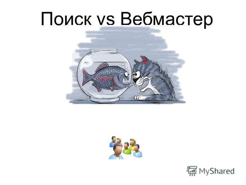 Поиск vs Вебмастер