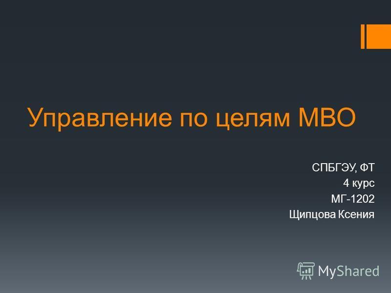 Управление по целям МВО СПБГЭУ, ФТ 4 курс МГ-1202 Щипцова Ксения