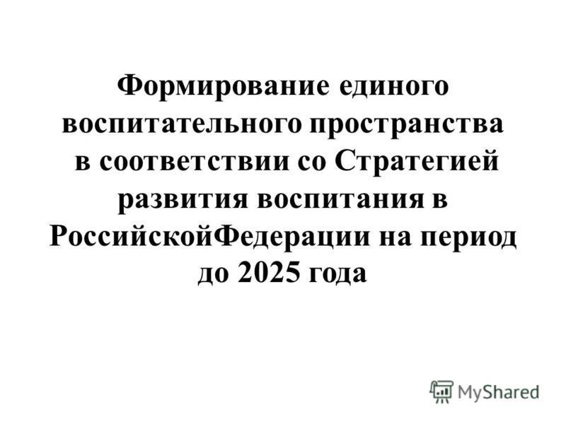 Формирование единого воспитательного пространства в соответствии со Стратегией развития воспитания в Российской Федерации на период до 2025 года