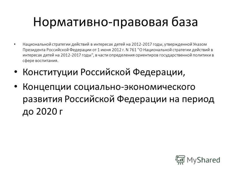 Нормативно-правовая база Национальной стратегии действий в интересах детей на 2012-2017 годы, утвержденной Указом Президента Российской Федерации от 1 июня 2012 г. N 761