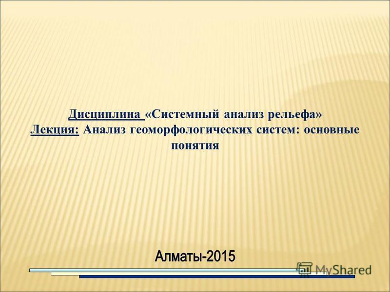 Дисциплина «Системный анализ рельефа» Лекция: Анализ геоморфологических систем: основные понятия
