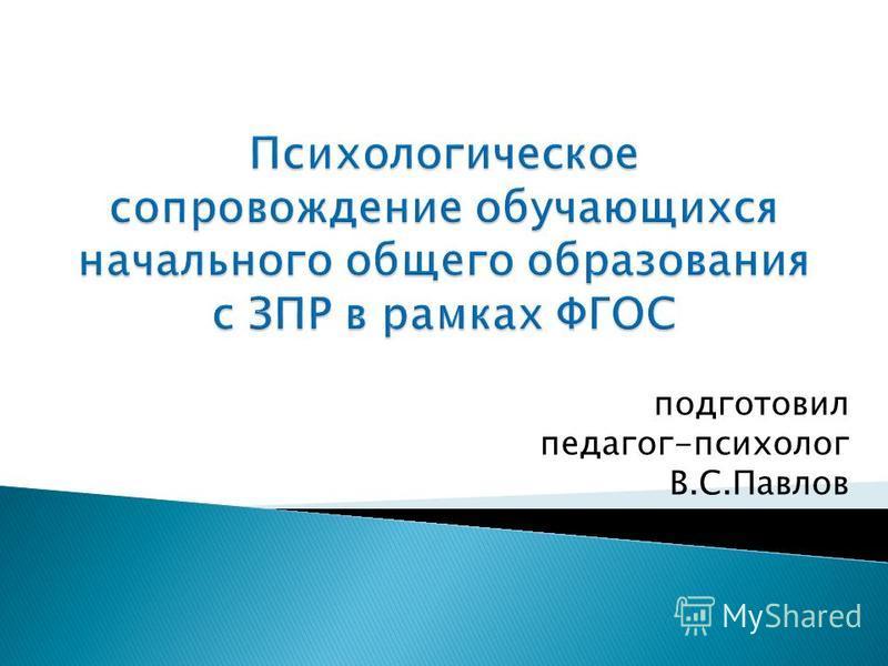 подготовил педагог-психолог В.С.Павлов