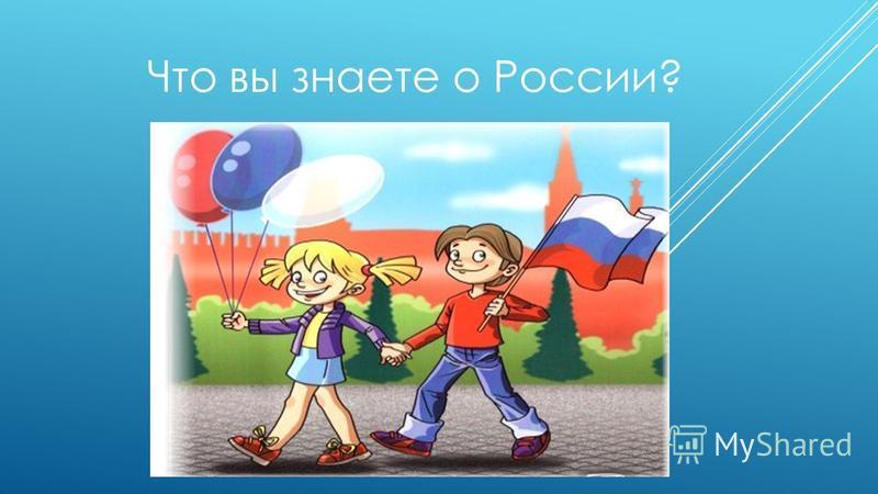 Что вы знаете о России?
