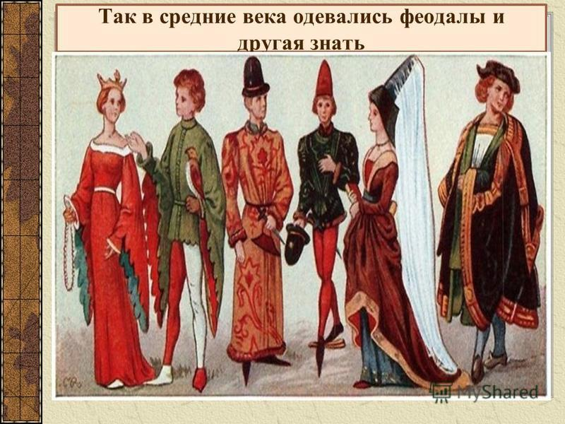 Так в средние века одевались феодалы и другая знать