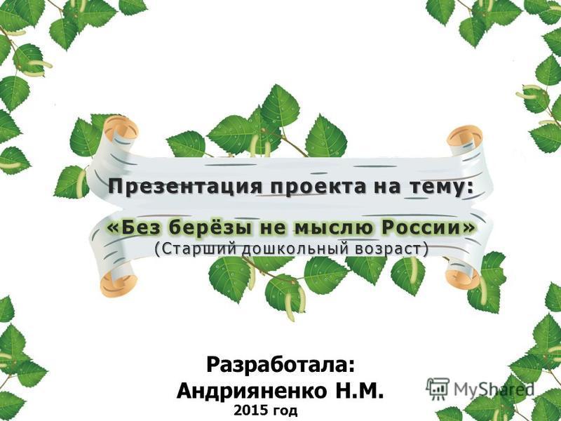 Разработала: Андрияненко Н.М. Презентация проекта на тему: 2015 год