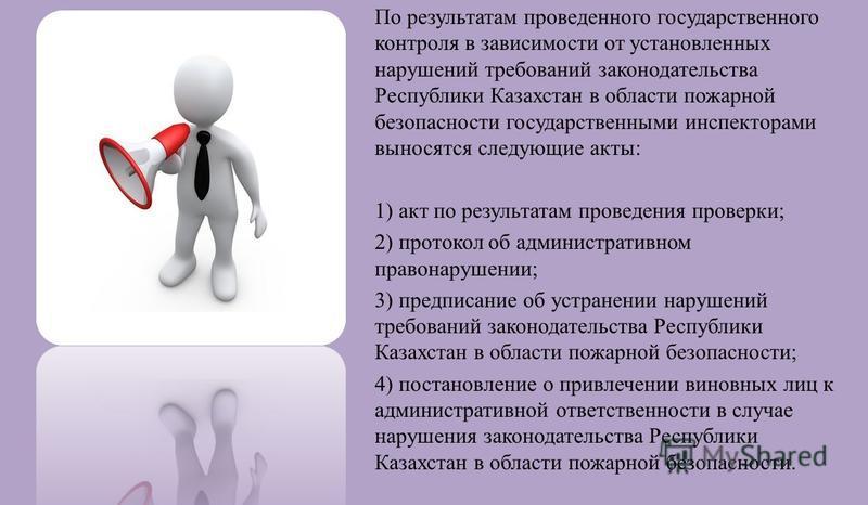 Проверки подразделяются на следующие виды: плановая проверка, запланированная органом государственной противопожарной службы, проводимая с учетом установленных законами Республики Казахстан временных интервалов по отношению к предшествующим проверкам