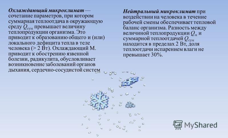 Охлаждающий микроклимат сочетание параметров, при котором суммарная теплоотдача в окружающую среду Q сум превышает величину теплопродукции организма. Это приводит к образованию общего и (или) локального дефицита тепла в теле человека (> 2 Вт). Охлажд