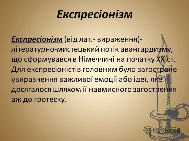 Експресіонізм Експресіонізм (від лат.- вираження)- літературно-мистецький потік авангардизму, що сформувався в Німеччині на початку ХХ ст. Для експресіоністів головним було загострене увиразнення важливої емоції або ідеї, яке досягалося шляхом її нав