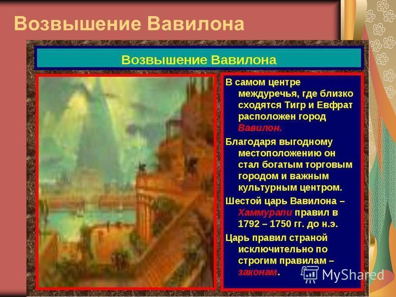 Возвышение Вавилона