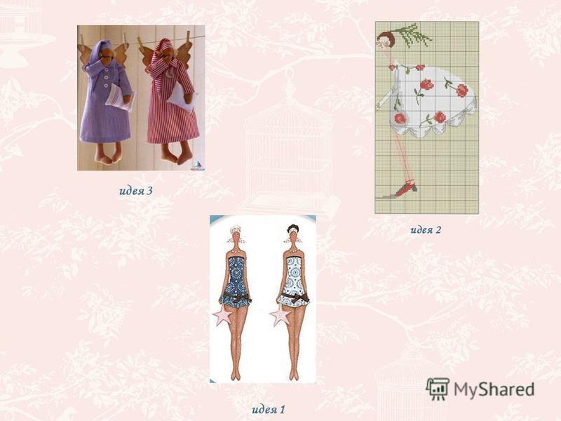 Идеи: идея 1 :Можно нарисовать куклу Тильду; идея 2 : Можно вышить куклу Тильду; идея 3 :Можно сшить.