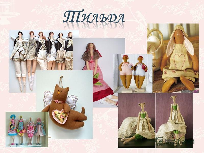 Куклы Тильды могут использоваться по-разному: Как игрушки, Как предметы интерьера, Как обереги семейного очага, Как оригинальные подарки. Коллективное «тильда помешательство» началось в 1999 году после выхода в свет двух книг автора – «Тильда Рождест