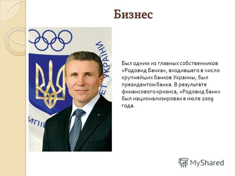 Политика С 2002 года по 2006 год был народным депутатом Украины от фракции « За единую Украину !» под номером 12 в избирательном списке, спустя два месяца перешёл во фракцию « Партии регионов ». Работал в Комитете по вопросам молодежной политики, физ