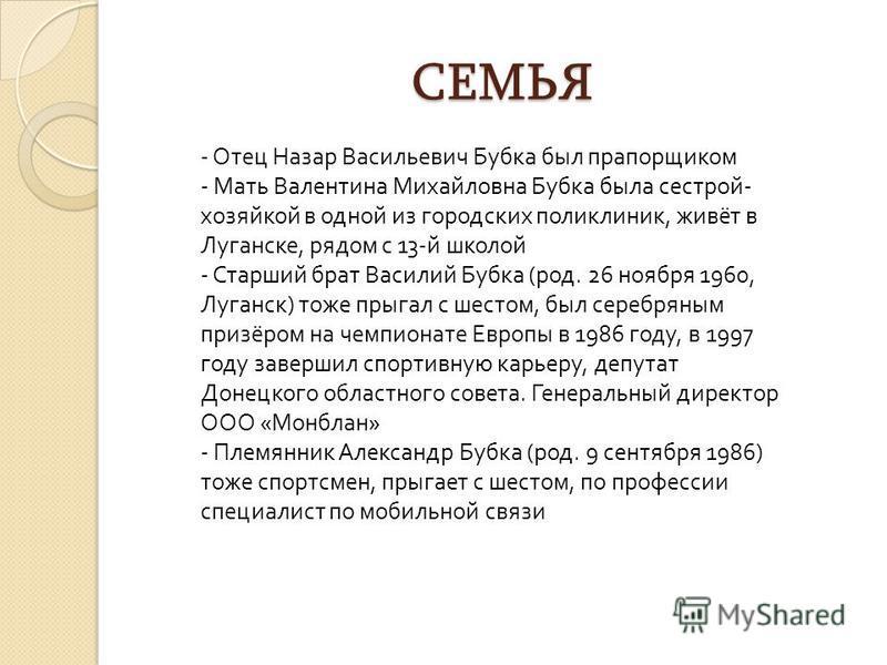 Бизнес Был одним из главных собственников « Родовид Банка », входившего в число крупнейших банков Украины, был президентом банка. В результате финансового кризиса, « Родовид банк » был национализирован в июле 2009 года.