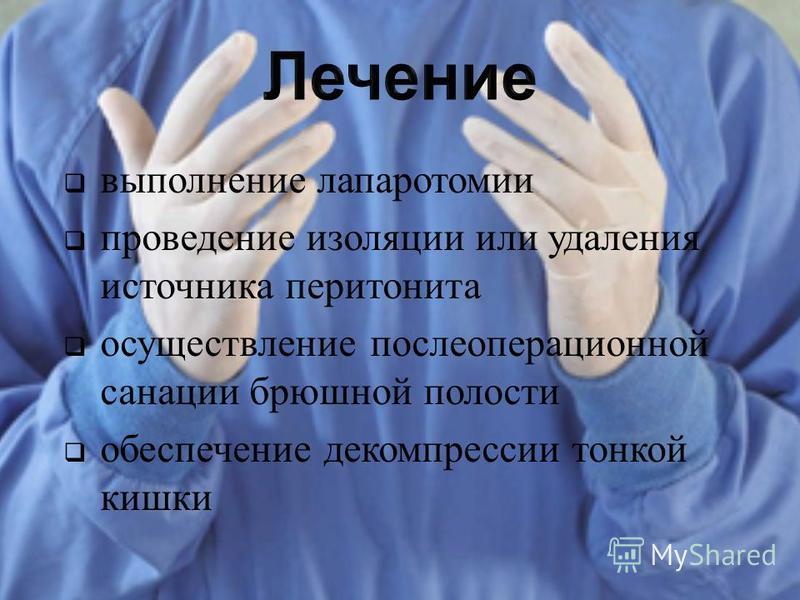 выполнение лапаротомии проведение изоляции или удаления источника перитонита осуществление послеоперационной санации брюшной полости обеспечение декомпрессии тонкой кишки