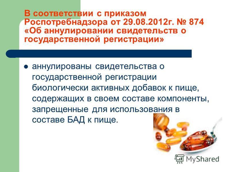 В соответствии с приказом Роспотребнадзора от 29.08.2012 г. 874 «Об аннулировании свидетельств о государственной регистрации» аннулированы свидетельства о государственной регистрации биологически активных добавок к пище, содержащих в своем составе ко