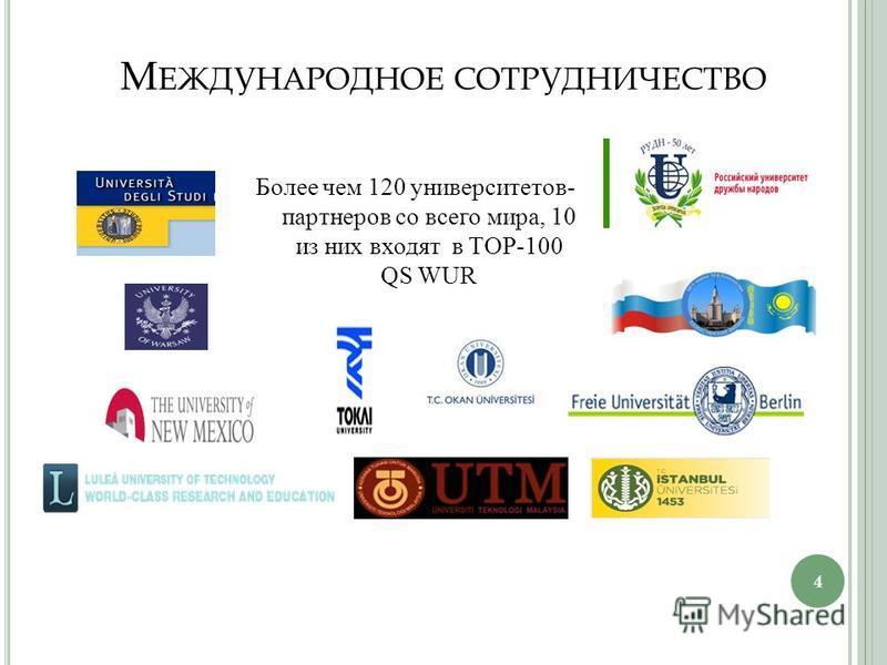 М ЕЖДУНАРОДНОЕ СОТРУДНИЧЕСТВО Более чем 120 университетов- партнеров со всего мира, 10 из них входят в TOP-100 QS WUR 4