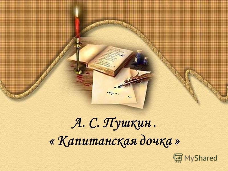 А. С. Пушкин. « Капитанская дочка »