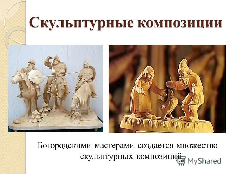Скульптурные композиции Богородскими мастерами создается множество скульптурных композиций